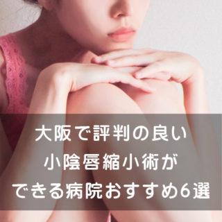大阪で評判の良い小陰唇縮小術ができる病院おすすめ6選