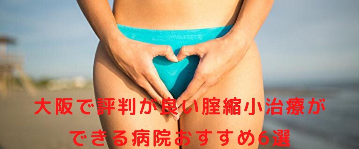 大阪で評判が良い膣縮小治療ができる病院おすすめ6選