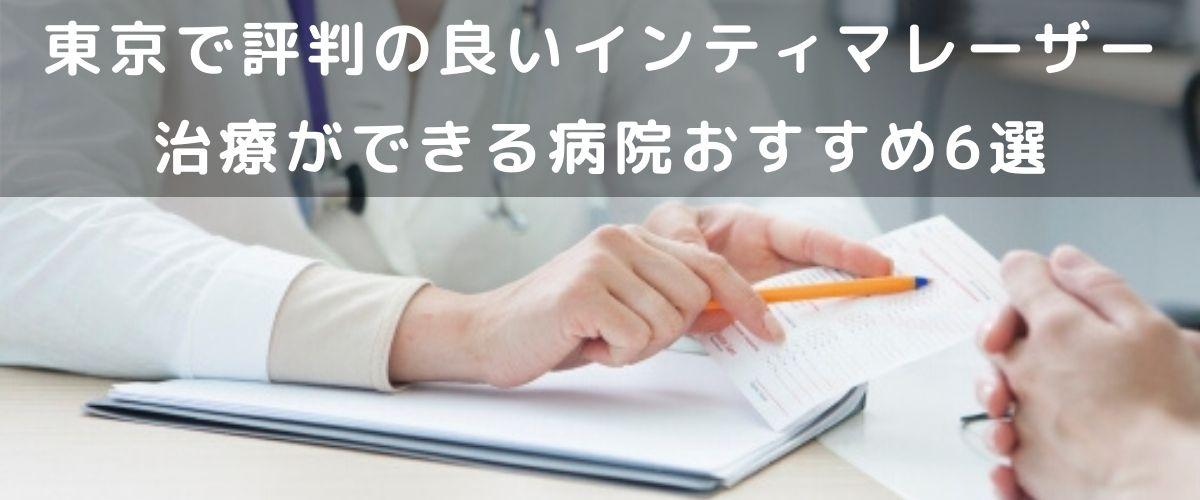 東京で評判の良いインティマレーザー治療ができる病院おすすめ6選