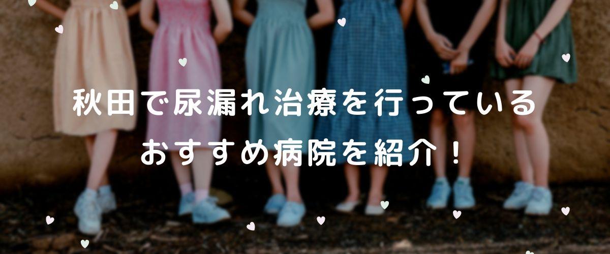 秋田で尿漏れ治療を行っているおすすめ病院を紹介