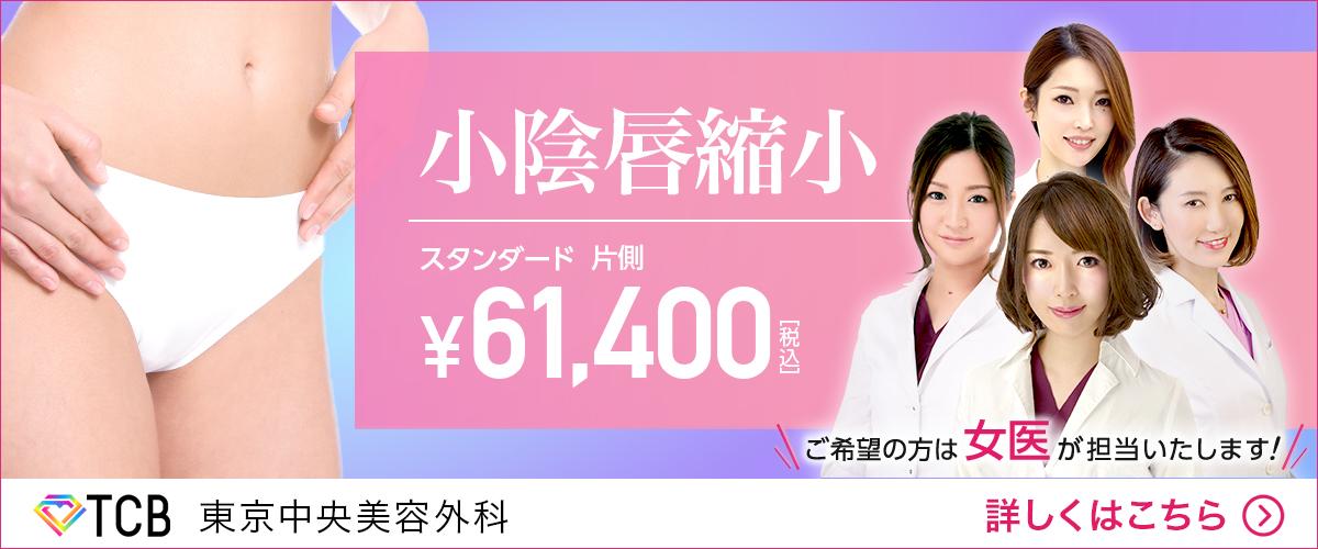 小陰唇縮小 東京中央美容外科