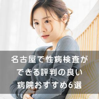 性病検査ができる名古屋の栄駅周辺で評判の良い病院 おすすめ6選