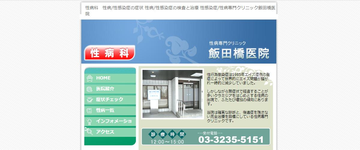 飯田橋医院