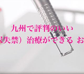 九州で評判のいい尿漏れ(尿失禁)治療ができるおすすめ5院
