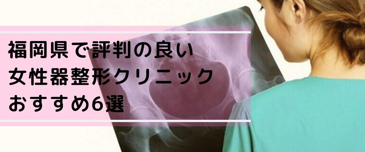 福岡県で評判の良い女性器整形クリニックおすすめ6選