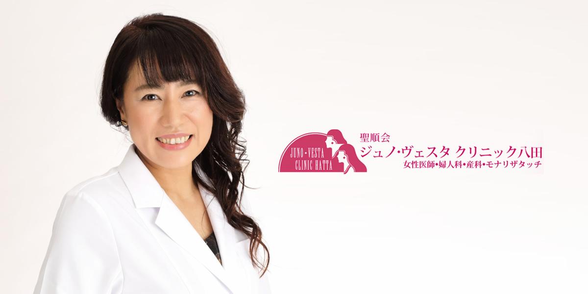 ジュノ・ヴェスタクリニック八田