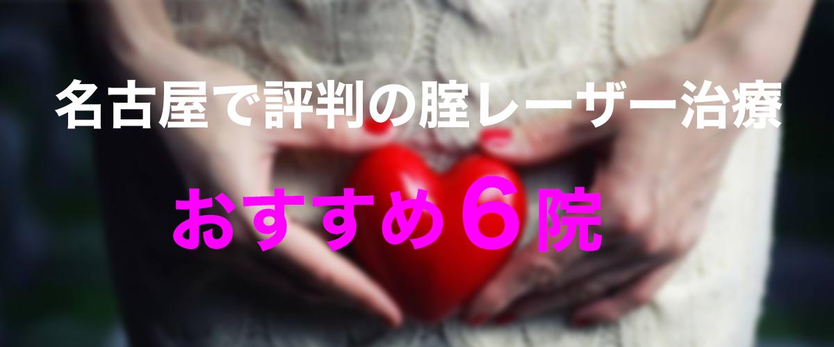名古屋で評判の腟レーザー治療ができるおすすめ6院