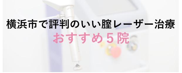 横浜市で評判のいい腟レーザー治療おすすめ5院